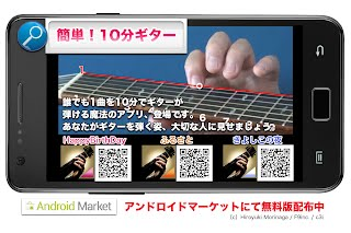 10min Guitar 簡単!10分ギター for Android
